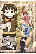 コーセルテルの竜術士〜子竜物語〜3 IDコミックス・ZERO-SUMコミックス