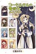 コーセルテルの竜術士 ガイドブック Idコミックス / Zero-sumコミックス