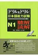 ドリル&ドリル日本語能力試験N1 聴解・読解