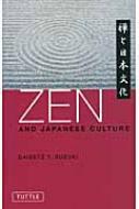禅と日本文化
