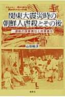 関東大震災時の朝鮮人虐殺とその後 虐殺の国家責任と民衆責任