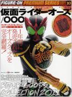 仮面ライダーオーズ/OOO ライダーグッズコレクション2011 ワールド・ムック