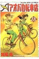 宮尾岳/アオバ自転車店 18