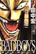 BADBOYS 18 ヤングキングコミックス・JAPAN