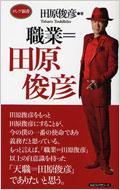 職業=田原俊彦 ロング新書