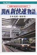 関西新快速物語 急電の誕生から225系まで キャンブックス