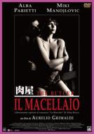 HMV&BOOKS onlineMovie/肉屋 (1998)