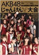 2011 AKB48 Janken Taikai FLASH Issue 11/20