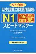 日本語能力試験問題集 N1語彙スピードマスター