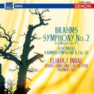 ブラームス:交響曲第2番、シェーンベルク:室内交響曲第2番 インバル&フランクフルト放送交響楽団