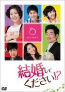 結婚してください!? DVD-BOX4