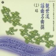 観世流謡曲名曲撰(十五)砧