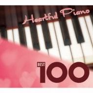 ハートフル ピアノ ベスト100