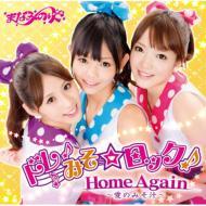 ドレみそ☆ロック!/Home Again 〜愛のみそ汁〜