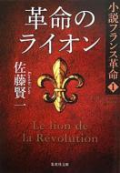 革命のライオン 小説フランス革命 1 集英社文庫