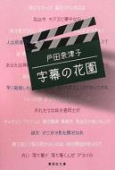字幕の花園 集英社文庫
