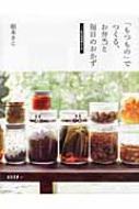 「もつもの」でつくる、お弁当と毎日のおかず 私の保存食レシピ ESSEの本