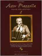 ピアノソロ アストルピアソラ/ピアノコレクション Vol.2 CD付