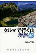 クルマで行く山 関東周辺ベストコース50 ヤマケイアルペンガイドNEXT