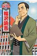 福沢諭吉 コミック版世界の伝記