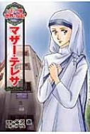 マザー・テレサ コミック版世界の伝記