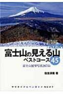 富士山の見える山 ベストコース45 富士山展望写真267山 ヤマケイアルペンガイドNEXT