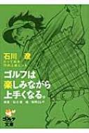 ゴルフは楽しみながら上手くなる。 石川遼とっておき72の上達ヒント ゴルフダイジェスト文庫