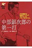 中部銀次郎の第一打 プロも憧れた伝説のアマチュアゴルファーは、こうして ゴルフダイジェスト文庫