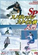 ローチケHMVHow To./スノボレッスンsp スタイル別入門