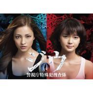 ジウ 警視庁特殊犯捜査係 DVD BOX