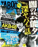 書籍/黄金のgttaboo Vol.11