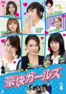 豪快ガールズ Vol.6
