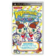pop'n music portable2(ポップンミュージック ポータブル2)