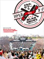 Ikimono Matsuri 2011 Donata Summer Mo Tanoshimima Show!!! -Yokohama Studium-