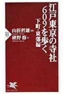 江戸東京の寺社609を歩く 下町・東郊編 PHP新書