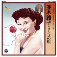 SP盤復刻による懐かしのメロディ リンゴの唄