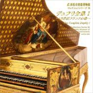 浜松市楽器博物館コレクションシリーズ36 デュフリ全集1 中野振一郎