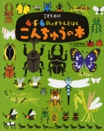 こども百科4・5・6歳のずかんえほん こんちゅうの本 講談社の年齢で選ぶ知育絵本