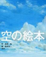 空の絵本 講談社の創作絵本