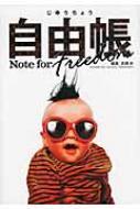 自由帳 Note for Freedom