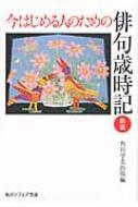 今はじめる人のための俳句歳時記 角川ソフィア文庫