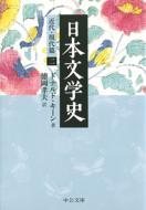 日本文学史 近代・現代篇 2 中公文庫