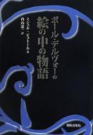 ポール・デルヴォーの絵の中の物語