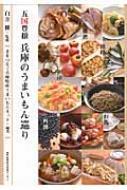 五国豊穣兵庫のうまいもん巡り 特産食材&滋味レシピ