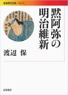 黙阿弥の明治維新 岩波現代文庫