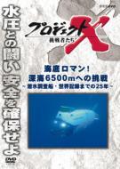 プロジェクトX 挑戦者たち 海底のロマン! 深海6500mへの挑戦 〜潜水調査船・世界記録までの25年〜