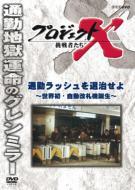 プロジェクトX 挑戦者たち 通勤ラッシュを退治せよ 〜世界初・自動改札機誕生〜