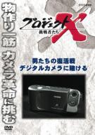 プロジェクトX 挑戦者たち 男たちの復活戦 デジタルカメラに賭ける