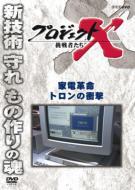 プロジェクトX 挑戦者たち 家電革命 トロンの衝撃