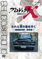 プロジェクトX 挑戦者たち われら茨の道を行く 〜国産乗用車 攻防戦〜